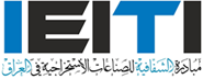 IEITI - Iraqi Extractive Industries Transparency Initiative